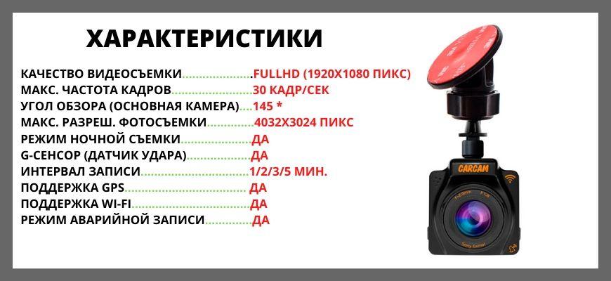 Качество видеосъемкиFullHD (1920x1080 Пикс) Макс. частота кадров30 кадр/секУгол обзора (основная камера)145 *Макс. разреш. фотосъемки4032x3024 ПиксРежим ночной съемкиДаG-сенсор (датчик удара)ДаИнтервал записи1/2/3/5 мин.Поддержка GPS ДаПоддержка Wi-Fi ДаРежим аварийной записиДа
