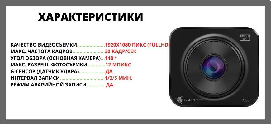 Качество видеосъемки1920x1080 Пикс (FullHD)Макс. частота кадров30 кадр/секУгол обзора (основная камера)140 *Макс. разреш. фотосъемки12 МПиксG-сенсор (датчик удара)ДаИнтервал записи1/3/5 мин.Режим аварийной записиДа