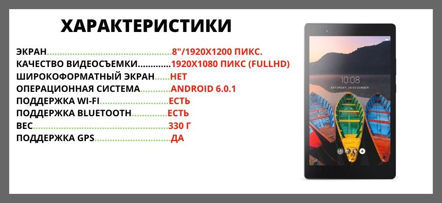Lenovo Tab3 Plus