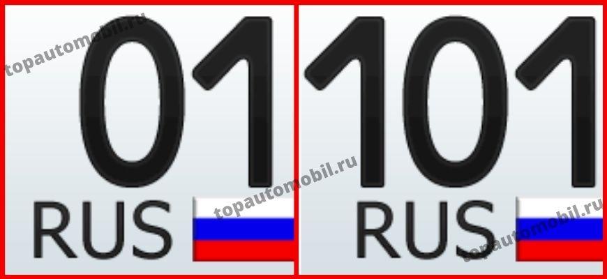 01 и 101 регион - Республика Адыгея
