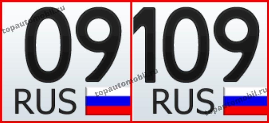 09 и 109 регион - Республика Карачаево-Черкесия