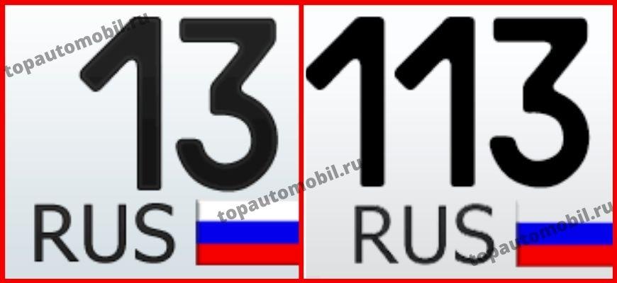 13 и 113 регион - Республика Мордовия