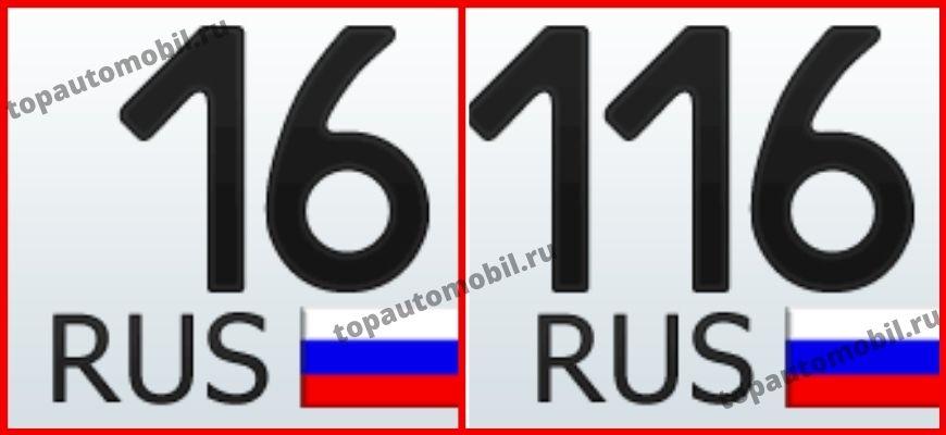 16 и 116 регион - Республика Татарстан