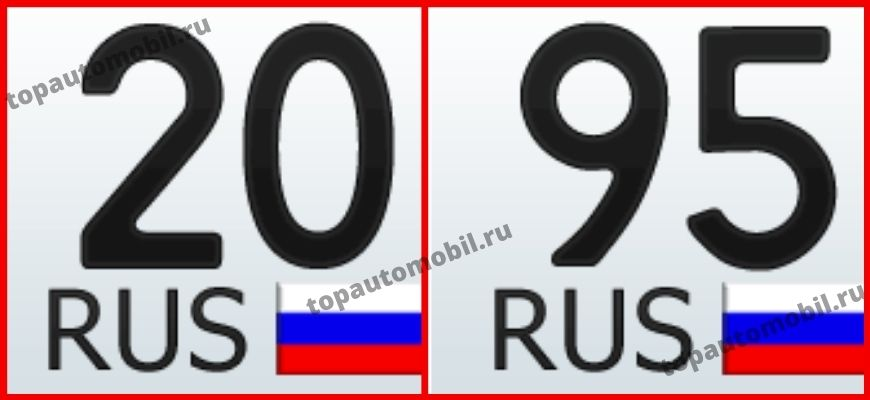 20 и 95 регион - Чеченская Республика