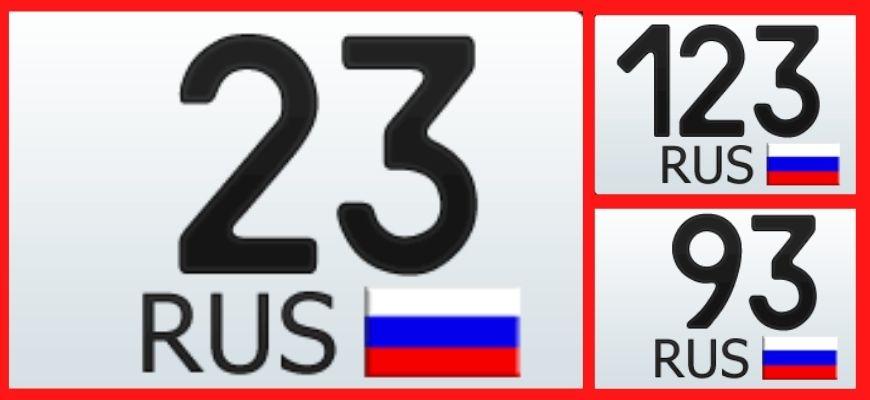 23, 93 и 123 регион - Краснодарский край