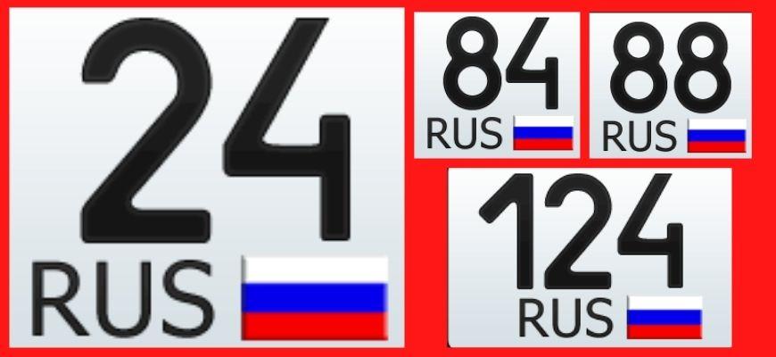 24, 84, 88 и 124 регион - Красноярский край