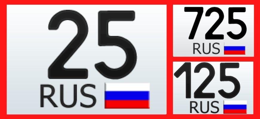 25, 125 и 725 регион - Приморский край