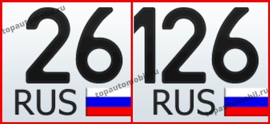 26 и 126 регион - Ставропольский край