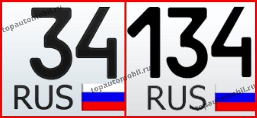 34 и 134 регион - Волгоградская область