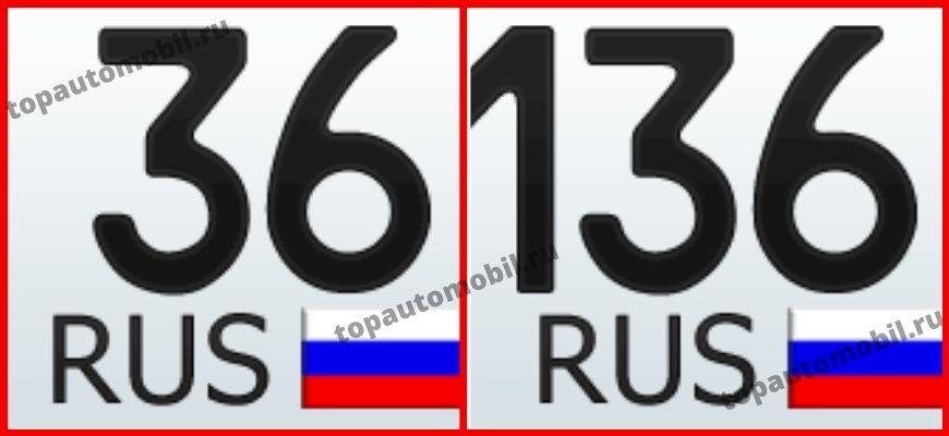 36 и 136 регион - Воронежская область