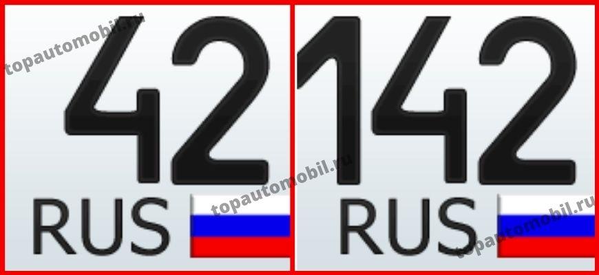 42 и 142 регион - Кемеровская область