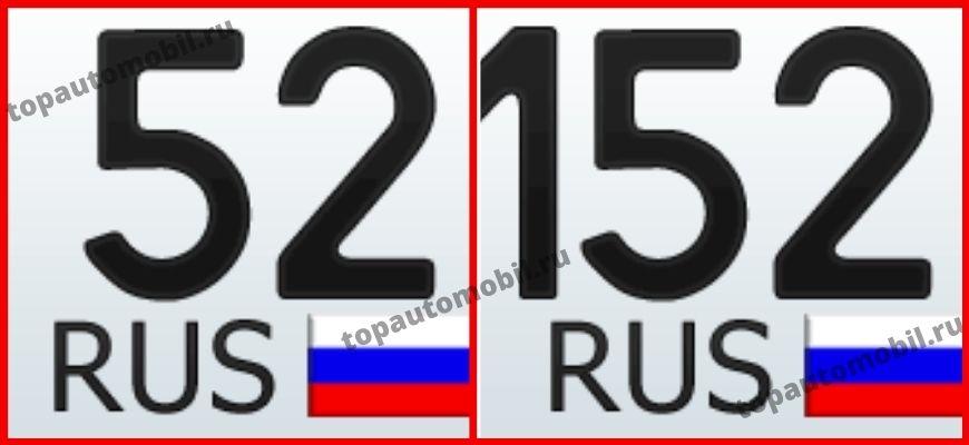 52 и 152 регион - Нижегородская область