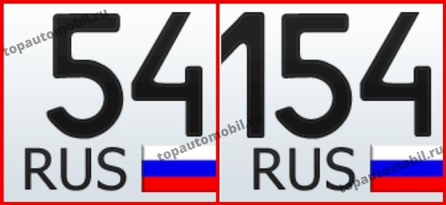 54 и 154 регион - Новосибирская область