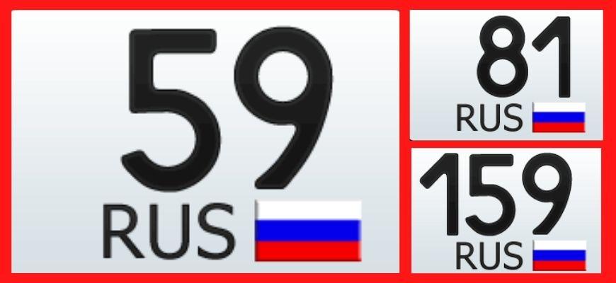 59, 81 и 159 регион - Пермский край