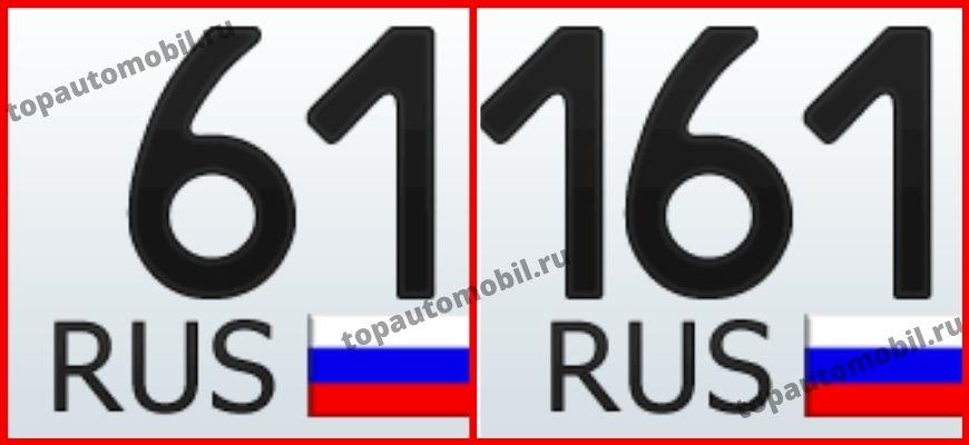 61 и 161 регион - Ростовская область