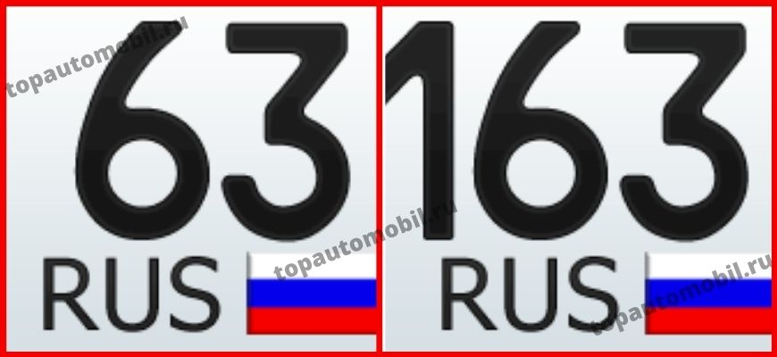 63 и 163 регион - Самарская область