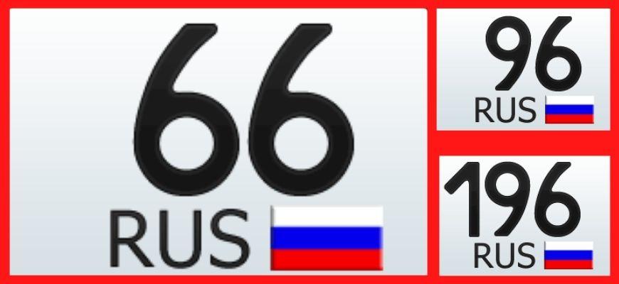 66, 96 и 196 регион - Свердловская область