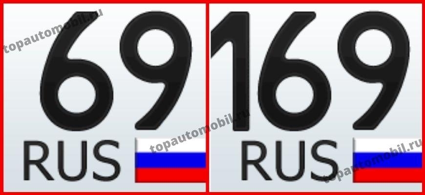 69 и 169 регион - Тверская область