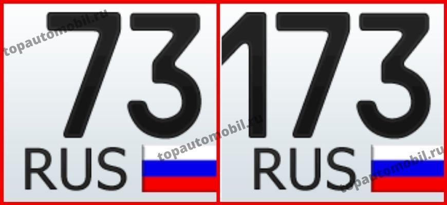 73 и 173 регион - Ульяновская область