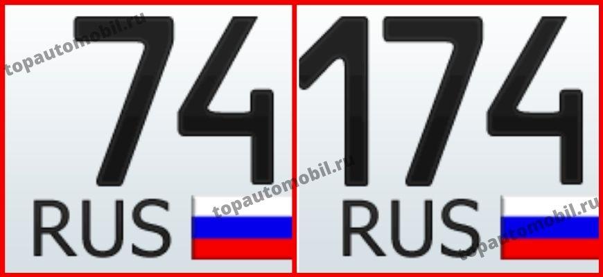 74 и 174 регион - Челябинская область