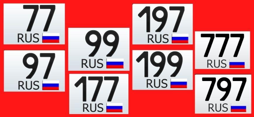 77, 97, 99, 177, 197, 199, 777 и 797 регион - город Москва