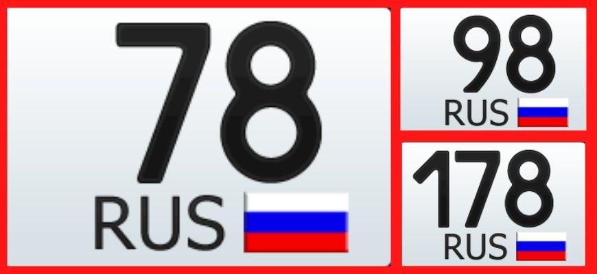 78, 98 и 178 регион - город Санкт-Петербург
