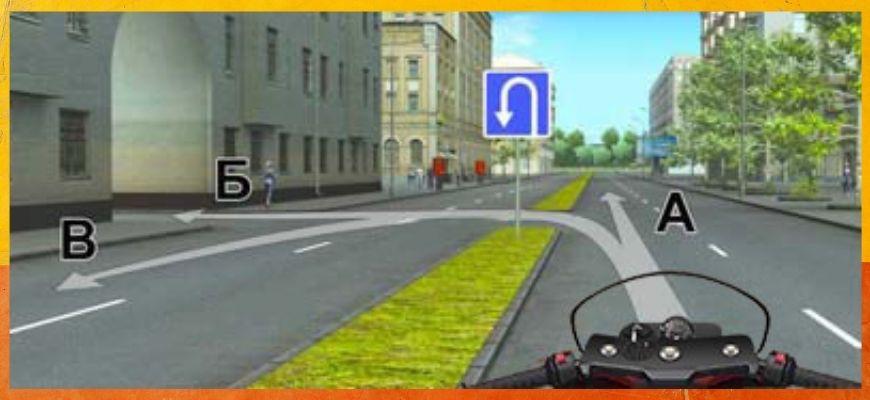 Билет ПДД №1: По какой траектории Вам разрешено продолжить движение?