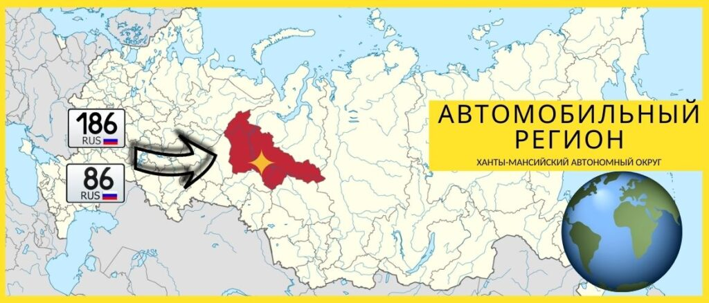 86 и 186 регион - Ханты-Мансийский автономный округ