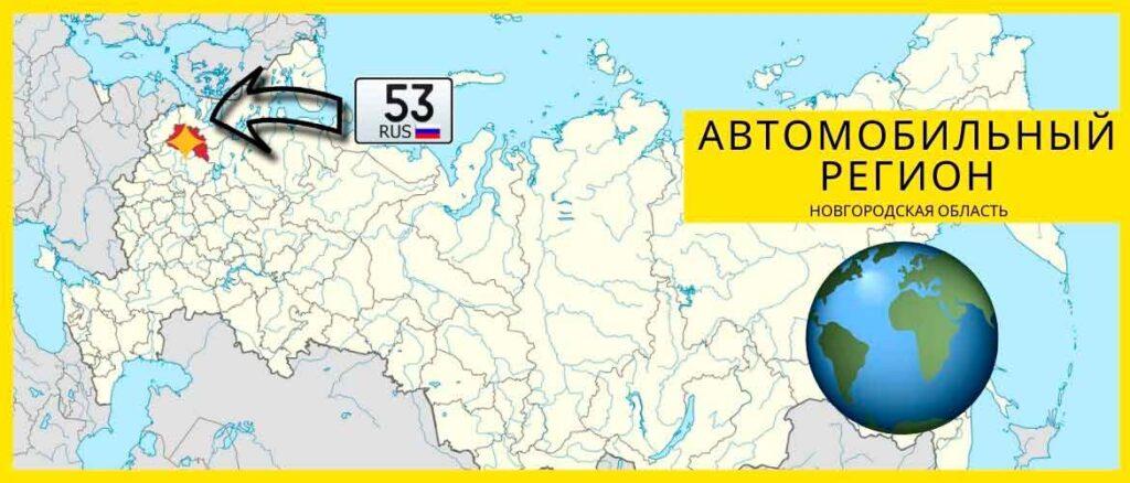 53 регион - Новгородская область