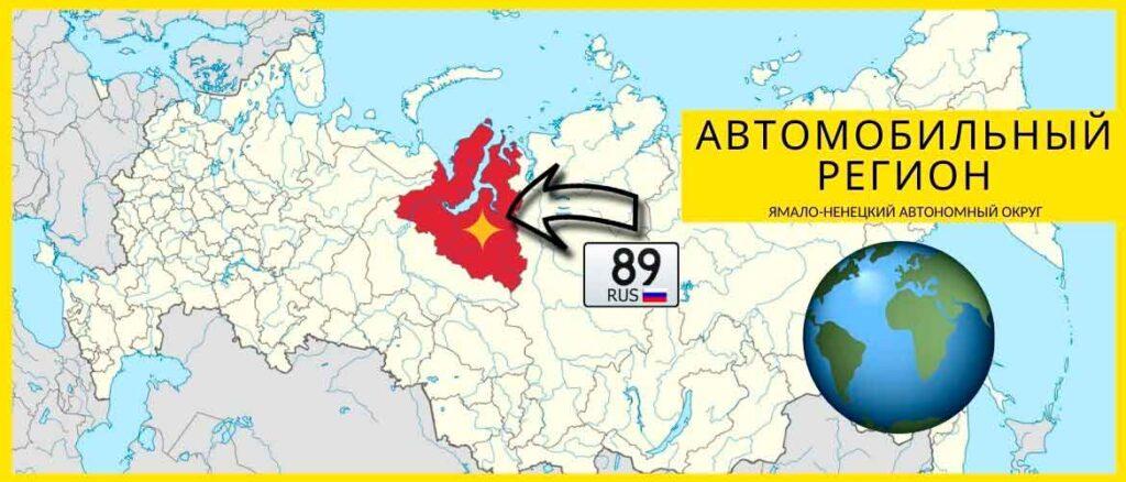 89 регион - Ямало-Ненецкий автономный округ