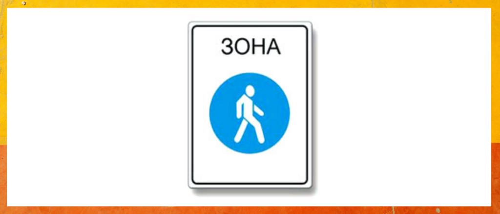 Билет ПДД №2 (Вопрос 4): Что запрещено в зоне действия этого знака?