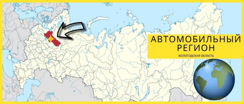Вологодская область на карте рф